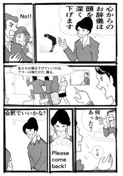 【キャリアコーチ漫画】副業紹介・外国人研修センターでのマナー講師時代~その1の画像