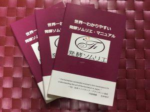 #酒の発酵 #発酵ソムリエ #日経MJ #取材 #イベント開催
