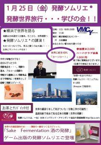 【特別講演】1月25日(金)横浜ハーバークラブにて新春を飾る!の画像