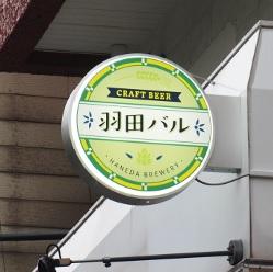 【友の会】羽田バルにて、ビール工場見学と資格の画像