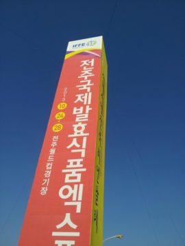 【発酵ソムリエ】韓国へ発酵食品を求めて、その6の画像