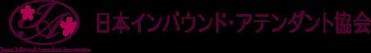 インバウンド講演・セミナーなら | 日本インバウンド·アテンダント協会の画像