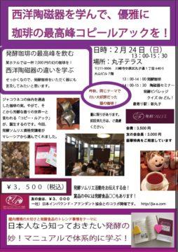 【友の会】2月24日(日)海を超えてやってきた最高峰発酵珈琲をいただく会の画像