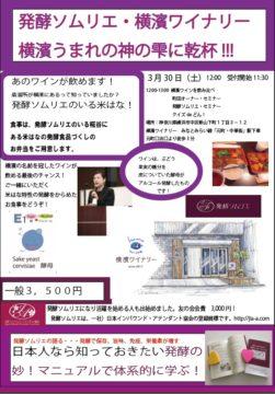 【友の会】横濱ワイナリーにてハマのワインをいただく会の画像