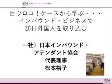 東京都インバウンド派遣アドバイザーを行った結果!の画像