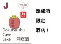 #いにしえ酒店 #発酵ソムリエ #カードゲーム #発酵食品 #カオライ