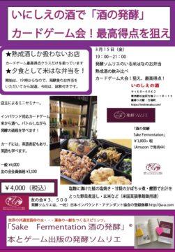 終了!【友の会】3月15日(金)19時いにしえ酒店でカードゲーム大会の画像