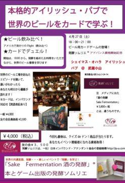 終了【友の会】4月27日(土)シェイマス・オハラでクラフトビールを学ぶ!の画像