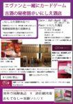 いにしえ酒店、日経MJ、発酵ソムリエ、アルコール発酵