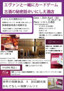 終了【友の会】4月26日(金)エヴァンとカードゲームで遊ぼう!@いにしえ酒店の画像