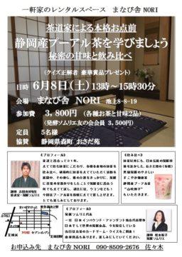 終了【友の会】6月8日(土)静岡県発酵プーアル茶を応援しようの会!の画像
