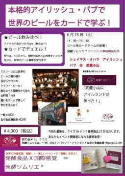 終了【友の会】6/15(土)14:00は、本格的アイリッシュ・パブで!の画像
