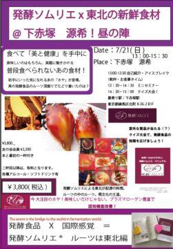 終了【友の会】7/21(日)令和ができたてホヤホヤ。ホヤ等東北食x発酵でルーツを知る会の画像