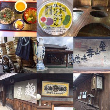 【発酵ソムリエ】醤油!覚心が伝えた中国修行時代・・・お寺の味噌の画像