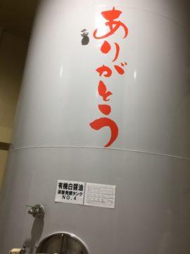 【発酵ソムリエ】碧南にいき、こちらの白醤油を学ぶの画像