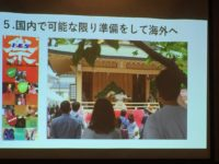 #インバウンド #パリ凱旋 #JAPANEXPO #訪日外国人 #観光