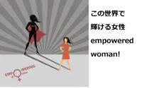 #資産形成 #女性 #キャリア #輝く #自己実現