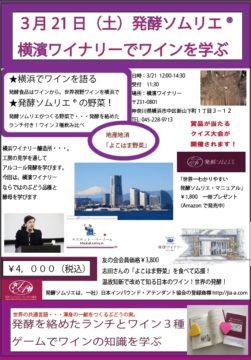 【発酵ソムリエ】3月21日(土)横浜ワイナリーでついに「よこはまワインと野菜」を発酵で!!!の画像