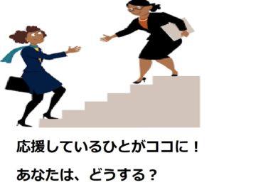 #キャリアコーチ #副業 #マナー講師 #動きのある仕事 #異文化理解