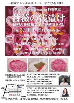 【友の会】3月1日(日)発酵ソムリエの浅漬フラワーボックスセミナーの画像
