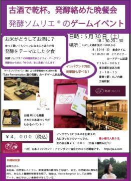 【友の会】5月30日いにしえ酒店にて春の飲み比べと発酵晩餐会!の画像