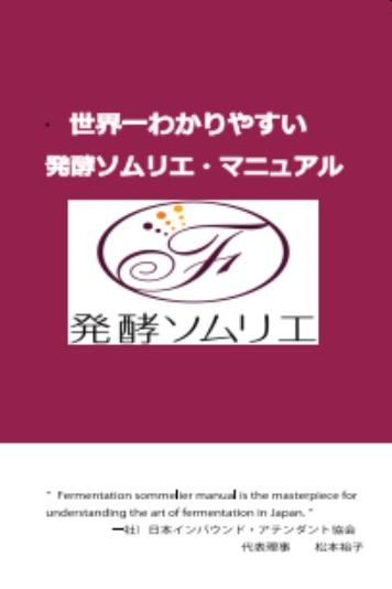 #Stayhomestaysafe #発酵ソムリエ #本 #キャンペーン #コロナ #緊急事態宣言