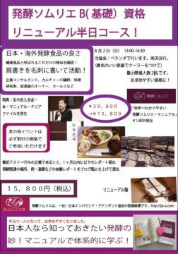 新・発酵ソムリエ基礎コース(半日でとれる食の資格)になりました!の画像