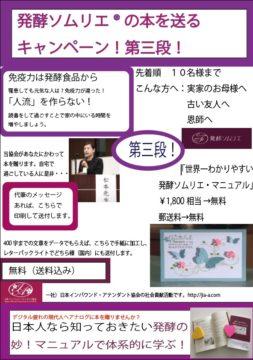 【緊急事態宣言】第三段!本を贈ろうキャンペーンの画像