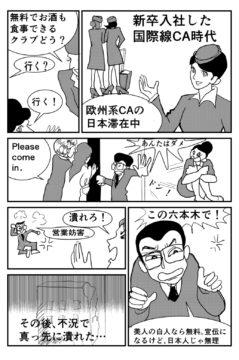 【キャリアコーチ漫画】副業紹介・本業、新卒で入った国際線CA時代~その1の画像