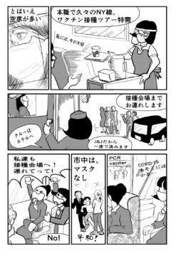 【キャリアコーチ漫画】副業紹介・創作逸話~想像から始める副業(コロナスピンオフ編)の画像