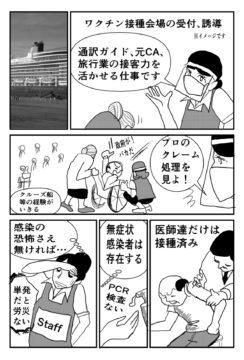 【キャリアコーチ漫画】副業紹介・消えたインバウンド業がつくトレンドの接客業~その1の画像