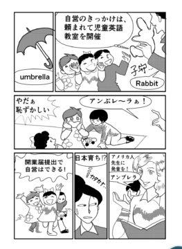 【キャリアコーチ漫画】副業紹介・専業主婦から最初の一歩時代~その1の画像