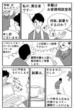 【キャリアコーチ漫画】副業紹介・外国人研修センターでのマナー講師時代~その4の画像
