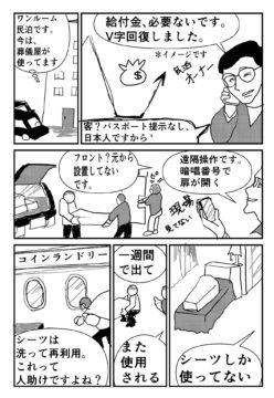 【キャリアコーチ漫画】副業紹介・消えたインバウンド業がつくトレンドの接客業~その2の画像