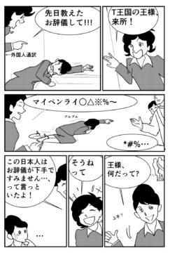【キャリアコーチ漫画】副業紹介・外国人研修センターでのマナー講師時代~その3の画像