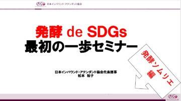 【発酵ソムリエ】SDGsとしての発酵というスキルについての画像